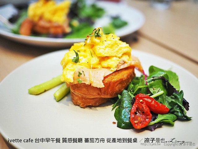 ivette cafe 台中早午餐 質感餐廳 蕃茄方舟 從產地到餐桌 121