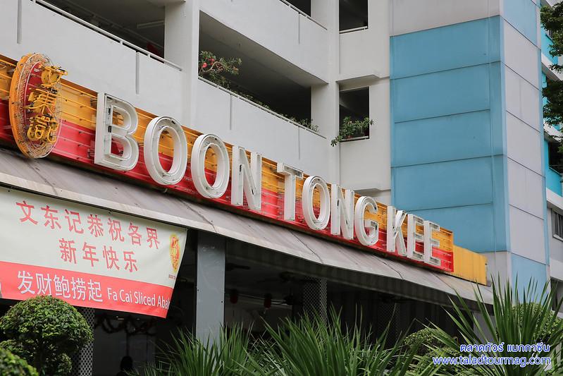 บุญตงกี่  ร้านข้าวมันไก่ BOON TONG KEE สิงคโปร์