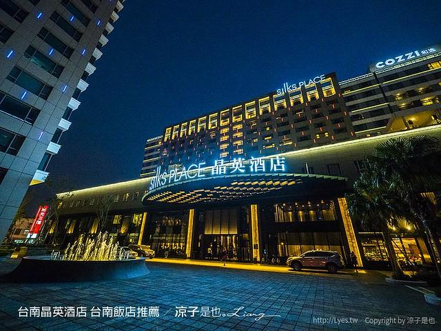 台南晶英酒店 台南飯店推薦 2