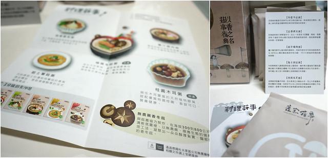 杯粥菇食譜