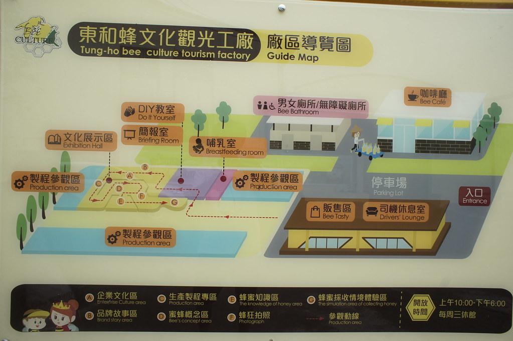 台南東山鄉東和蜂文化觀光工廠 (5)