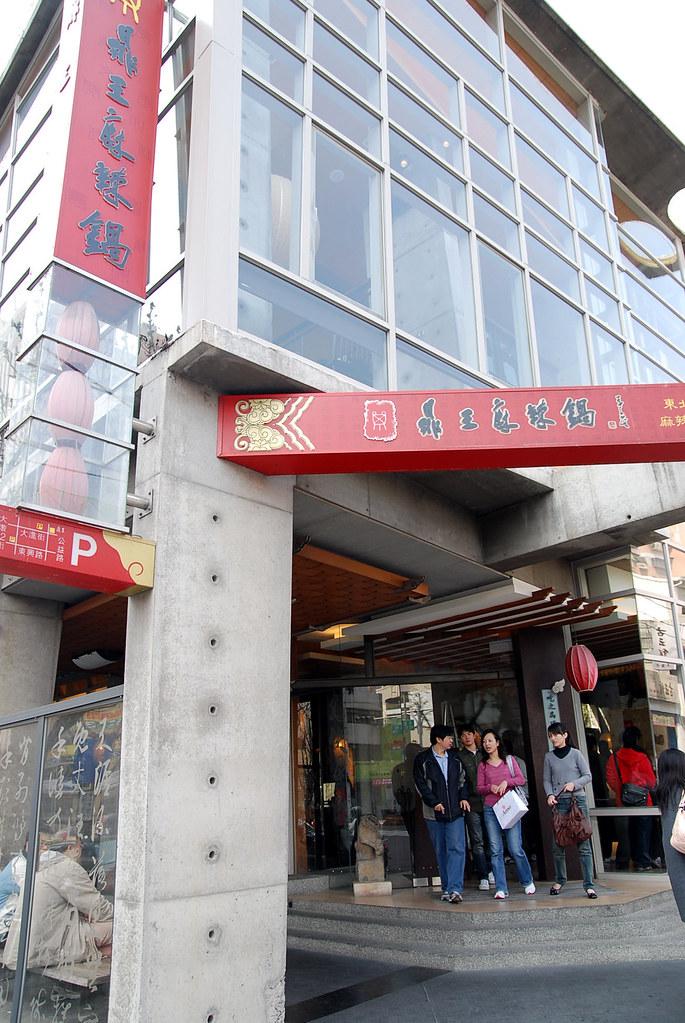 台中鼎王公益路店