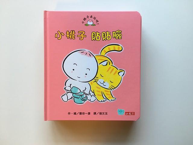 小桃子貼貼臉@《小桃子來玩吧!》套書