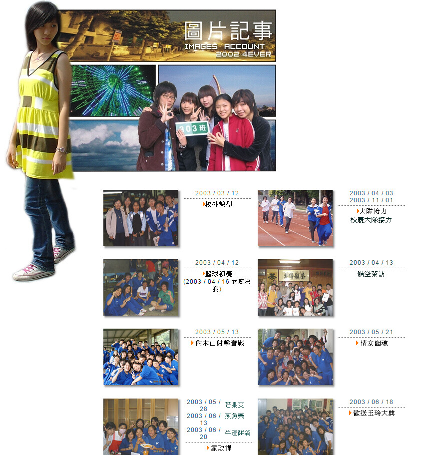 班級網頁-圖片記事-2