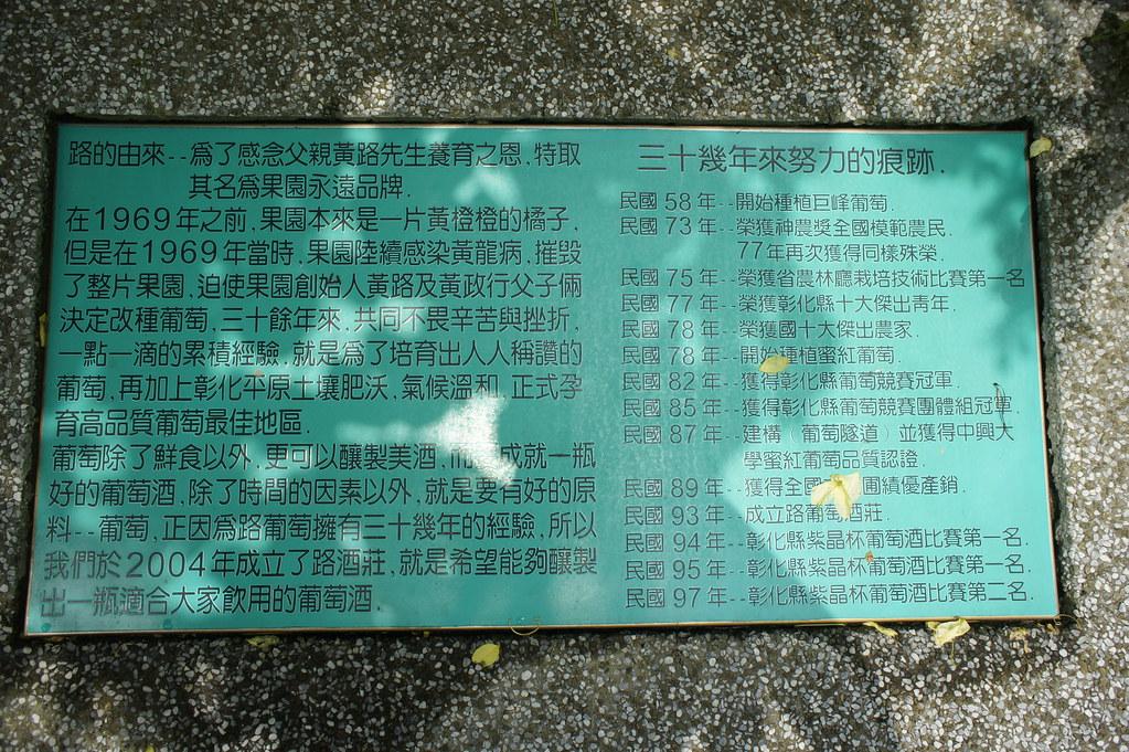 彰化縣埔心鄉路葡萄隧道休閒農場 (3)
