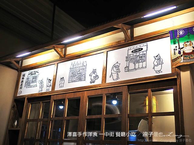 澤喜手作洋食 一中街 餐廳小吃 58