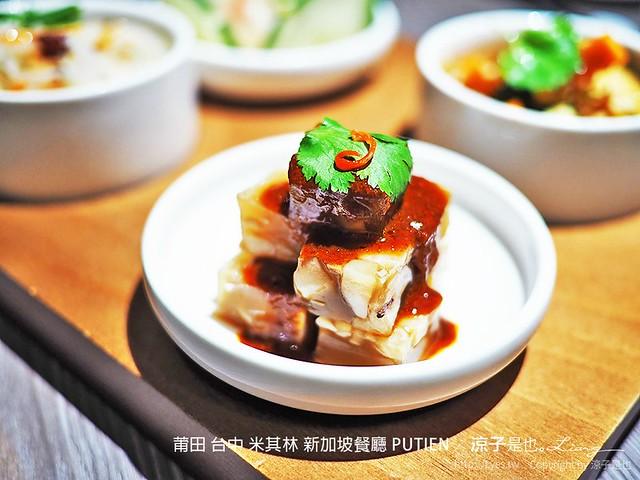 莆田 台中 米其林 新加坡餐廳 PUTIEN 16