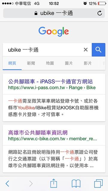 馬上上網查一下UBike到底能不能用一卡通,就發現自己沒註冊了Orz@ 一卡通通行台北!捷運/公車/YouBike單車租借