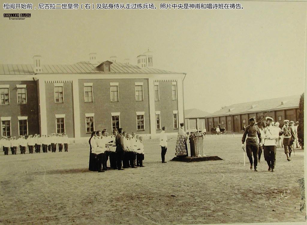 1905年尼古拉二世检阅炮兵旅02