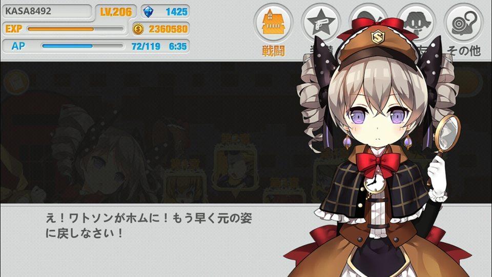 探偵少女_17