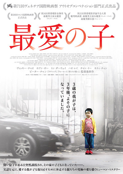 映画『最愛の子』日本版ティザービジュアル
