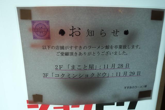 ラーメン 麺組2回目 札幌すすきのラーメン館_07