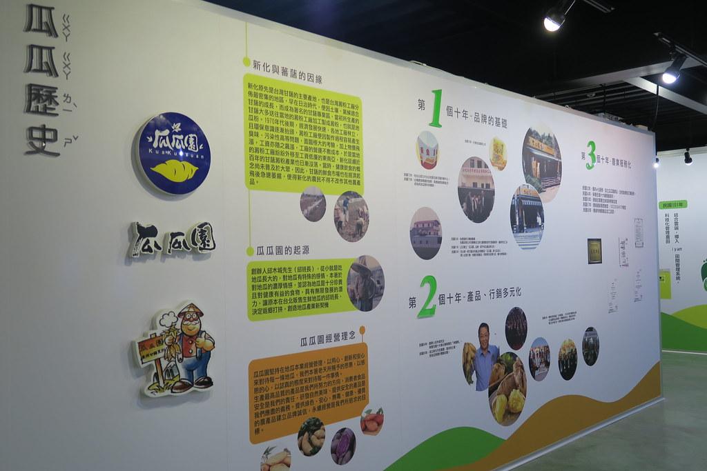 台南市新化區瓜瓜園生態故事館 (10)