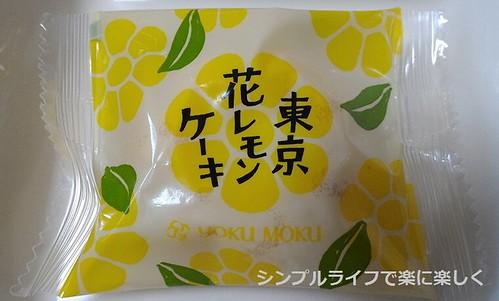 花レモンケーキ、袋入り1つ