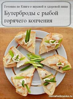 готовим по Книге о вкусной и здоровой пище, Бутерброд с рыбой горячего копчения