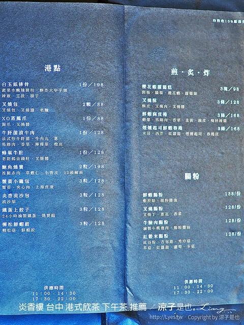 炎香樓 台中 港式飲茶 下午茶 推薦 24