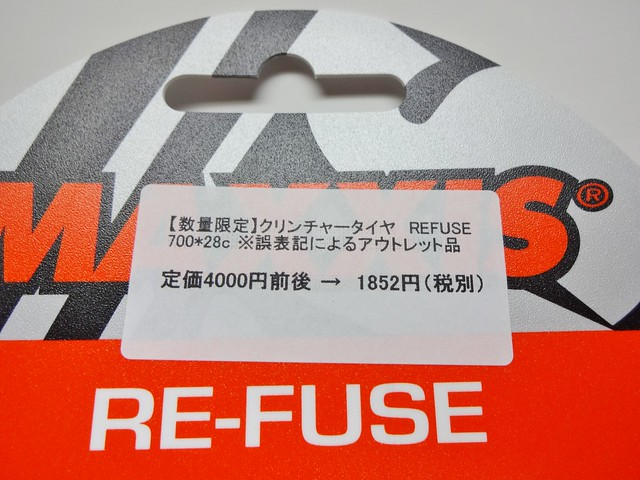 MAXXIS RE-FUSE #3