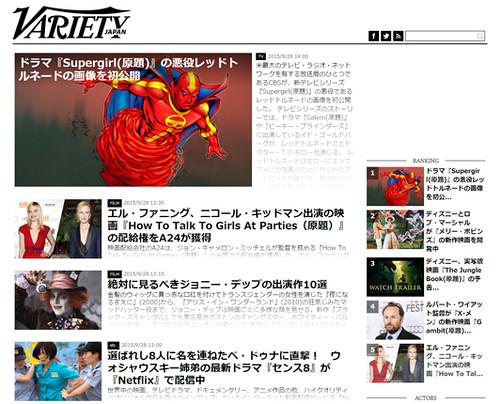Variety Japan