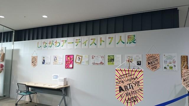 [event]しながわアーティスト7人展2015