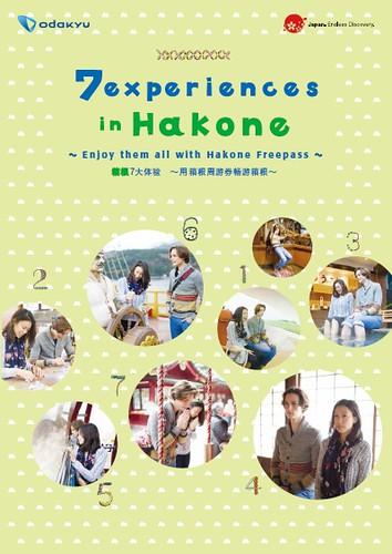 在箱根一定要體驗的七件事