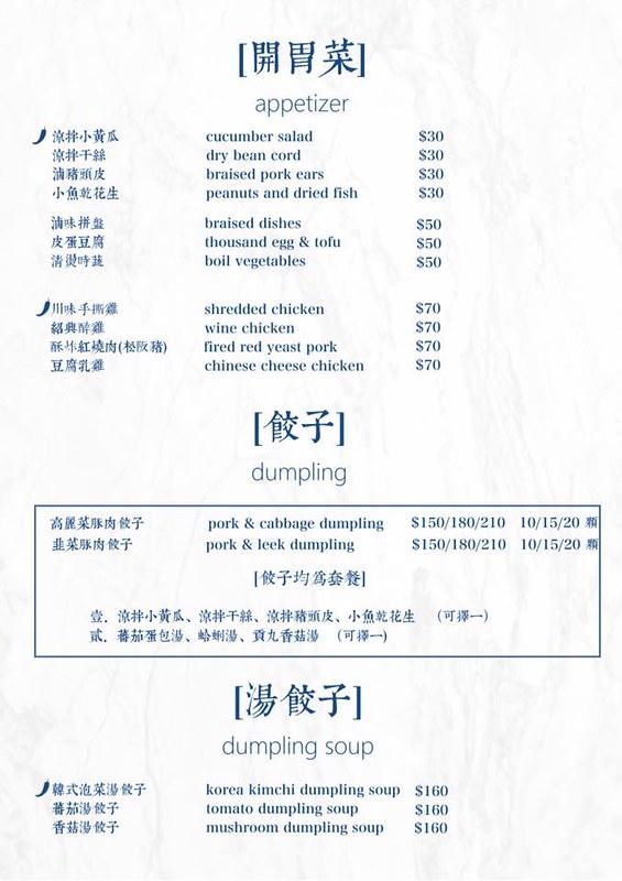 【台北美食】水餃與麵疙瘩也能很文青,BON Meingerda & Dumpling。台北市大安區\捷運大安站
