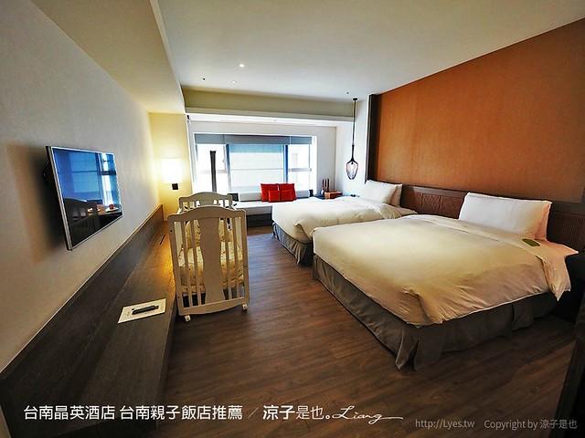 台南晶英酒店 台南親子飯店推薦 7