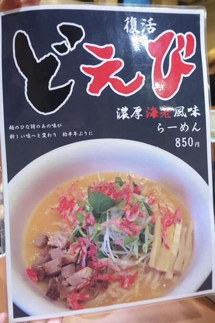 麺のひな詩 リニューアル後2回目 どえび_11