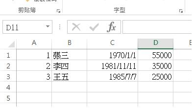 [C#] DataGridView 匯出 Excel-2