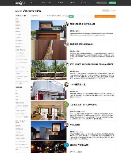 日本の建築家が多数登録