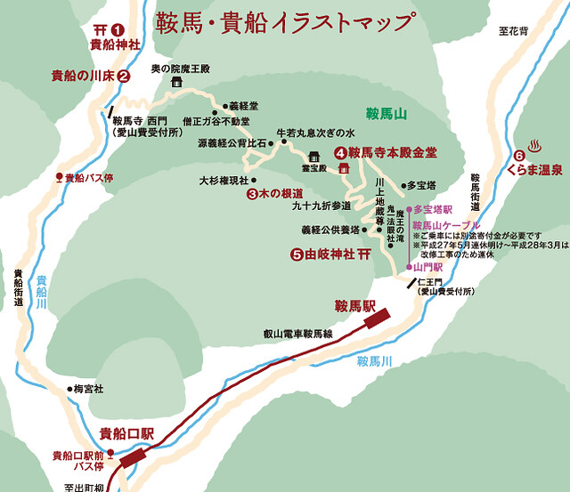 鞍馬・貴船イラストマップ