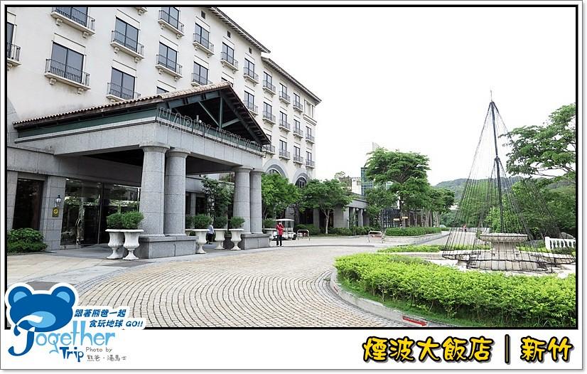 煙波大飯店/新竹
