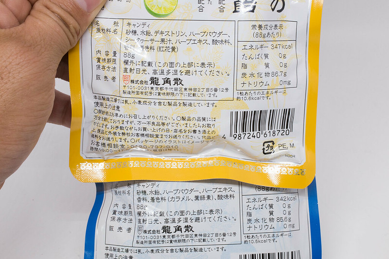 龍角散のど飴-4