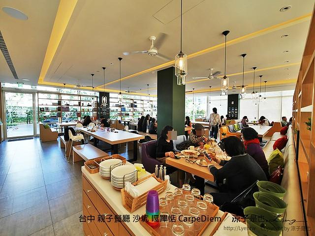 台中 親子餐廳 沙坑 嘎嗶惦 CarpeDiem 26