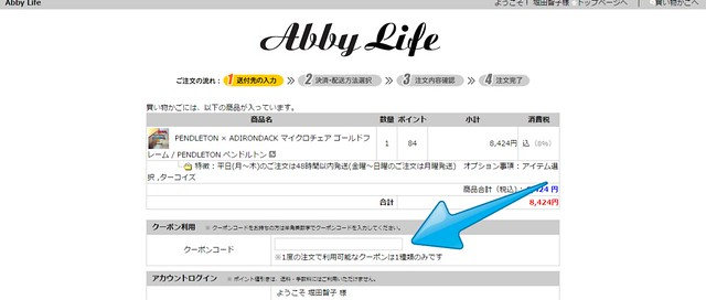 Abby Life エスプレッソのある生活 SHOPPING for THREE2
