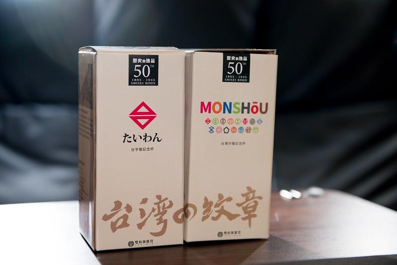 【台灣の紋章紀念杯組】外盒的設計也頗具巧思,不同的兩面拼起來正是產品的印象