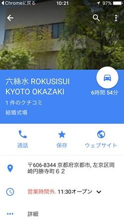 kyotoninpukekkonshiki004