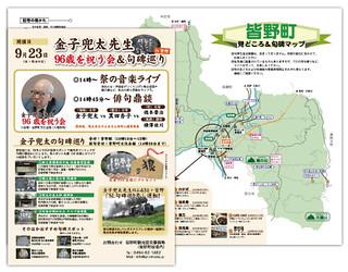 9/23(水祝)金子兜太先生のふるさと・皆野「碑巡りイベント」