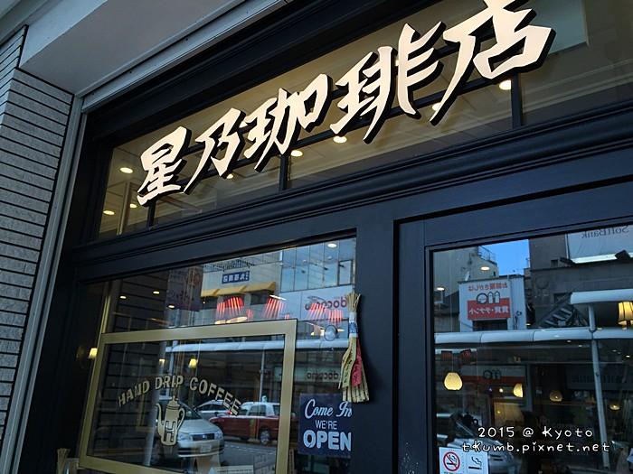 2015-10星乃咖啡店 (1).JPG