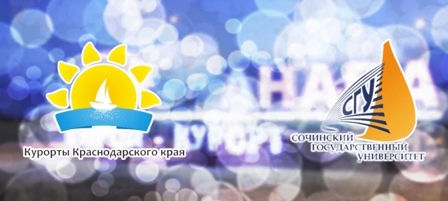 Научно-практическая конференция «Форсайт санаторно-курортной и туристской сферы»