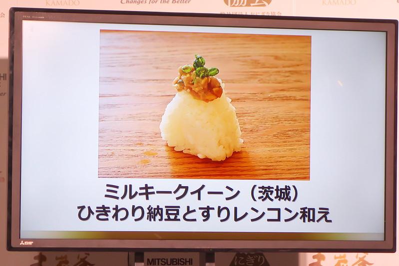 全国新米おにぎり食べ比べ~おにぎり協会認定炊飯器発表イベント