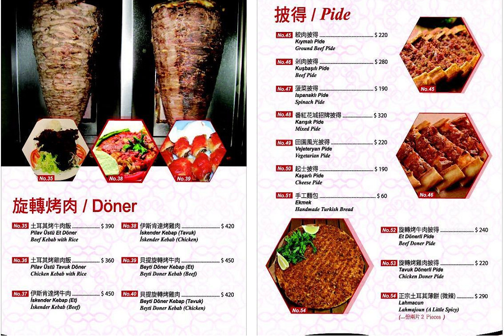 20151028中山-番紅花土耳其餐廳 (15)