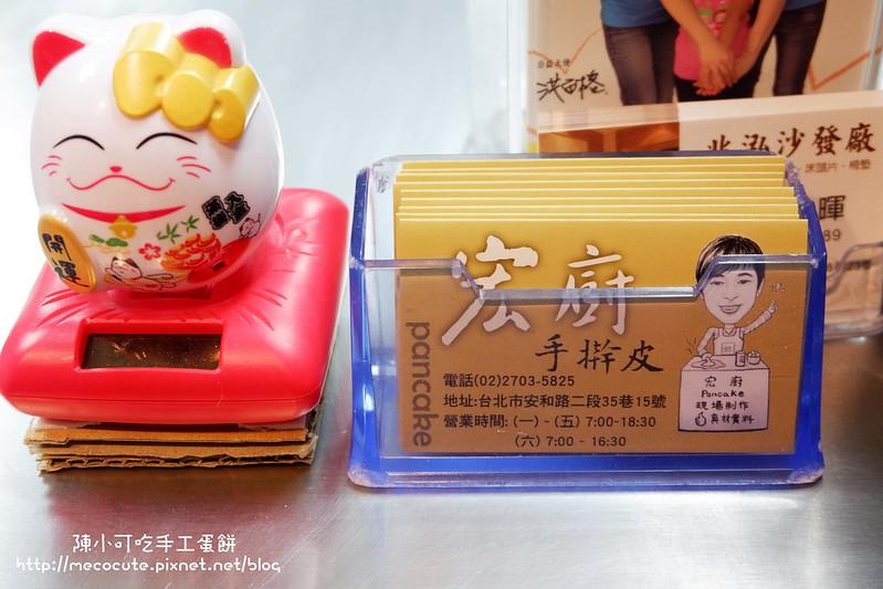 台北手工蛋餅,台北早餐外送,台北蛋餅,宏廚手擀皮,手工蛋餅推薦 @陳小可的吃喝玩樂