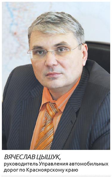 Вячеслав Цышук