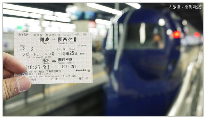 南海電鐵 12