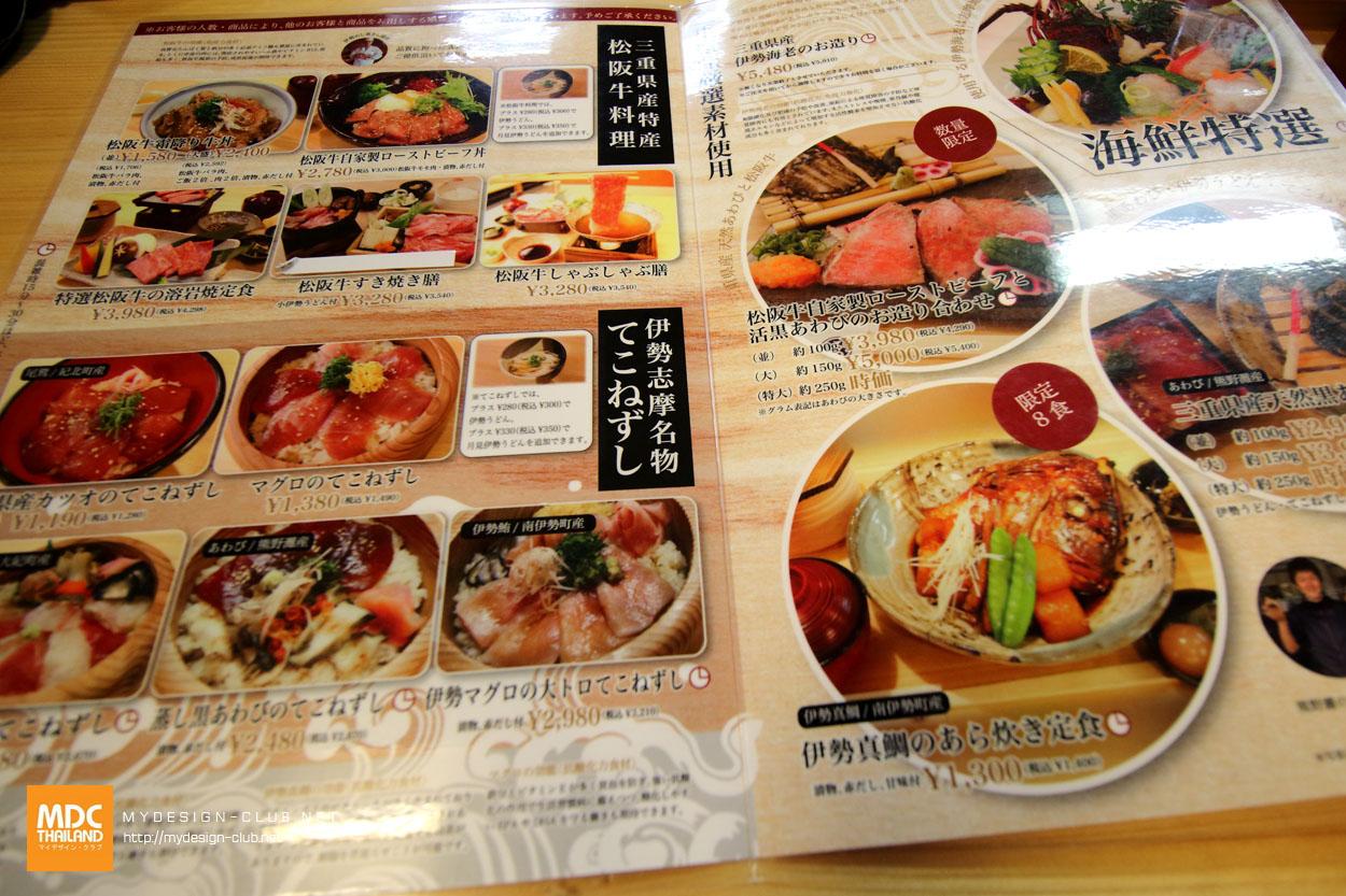 MDC-Japan2015-937