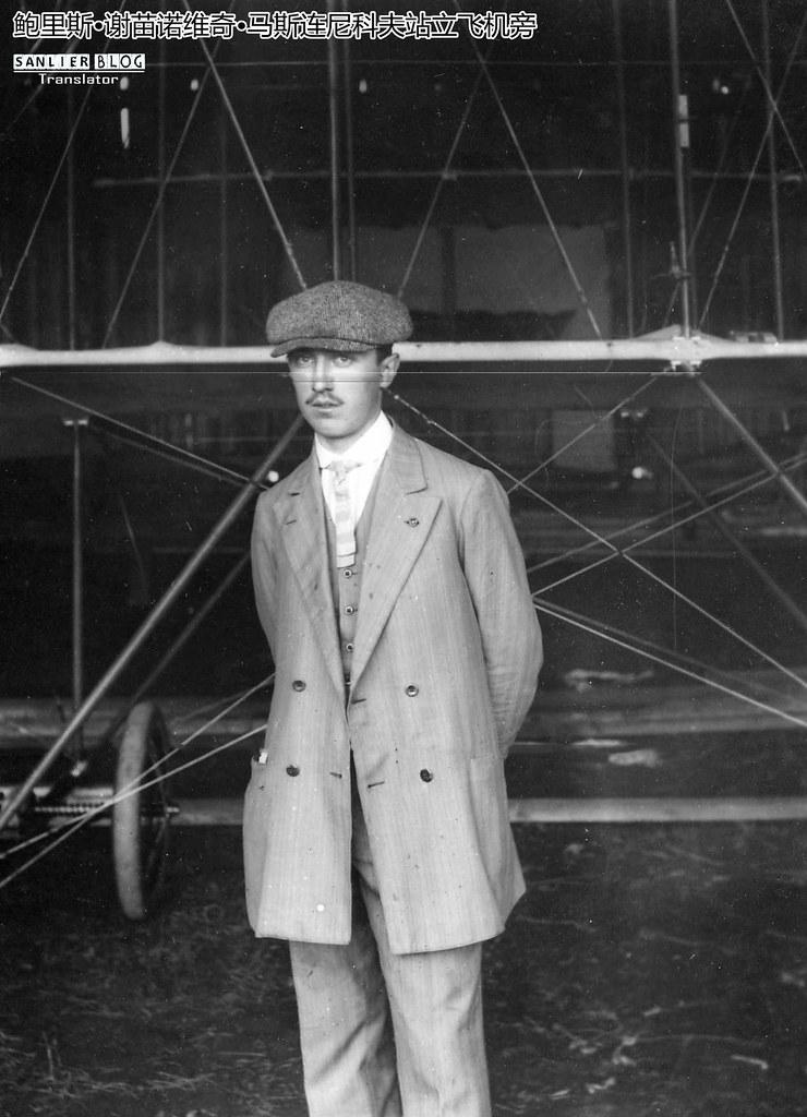 1911年7月11-15日彼得堡—莫斯科飞行赛08