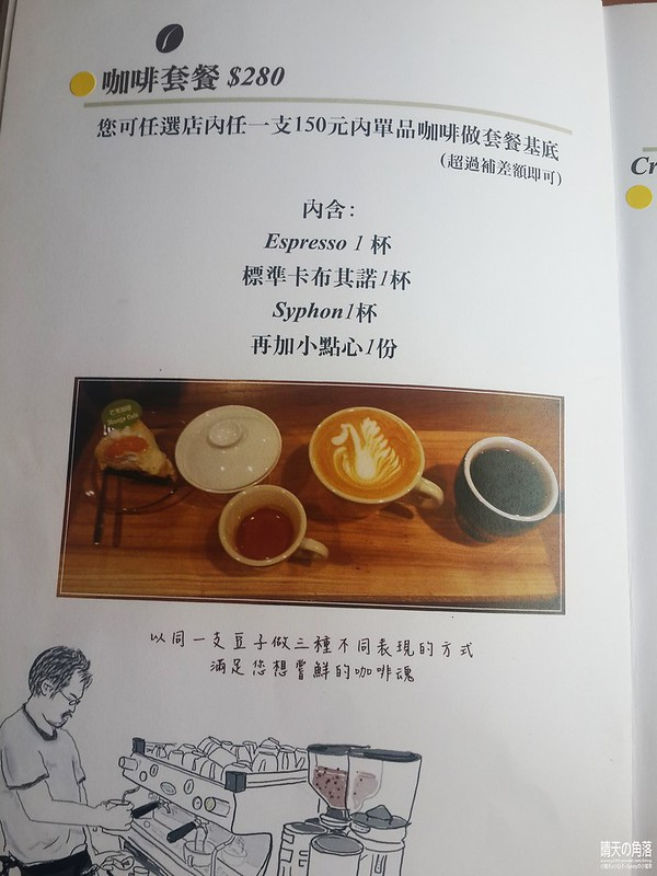 雲林芒果咖啡館18