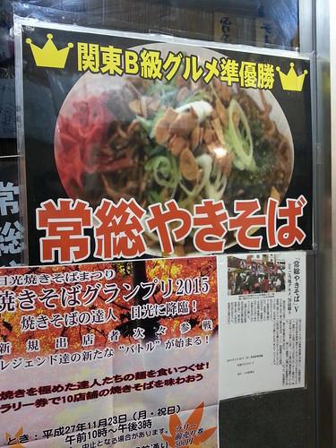 茨城・常総 豪雨水害ボランティア(援人 1105便)