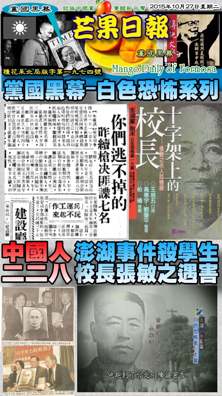 151027芒果日報--黨國黑幕--澎湖事件殺學生,校長張敏之遇害