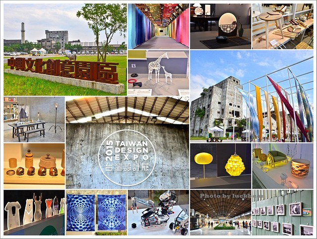宜蘭中興文化創意園區2015台灣設計展000-DSC_6740